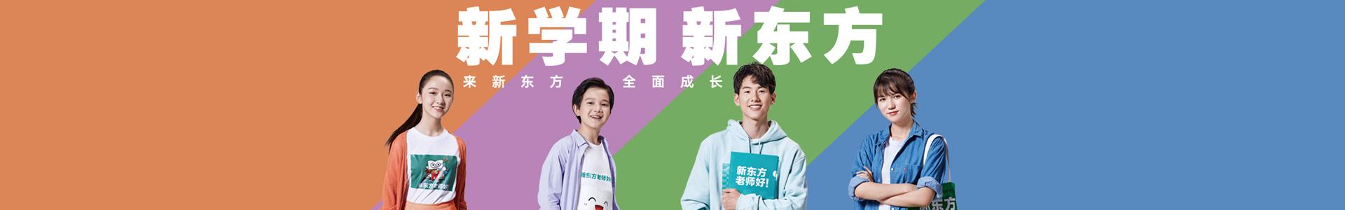 深圳新东方雅思培训