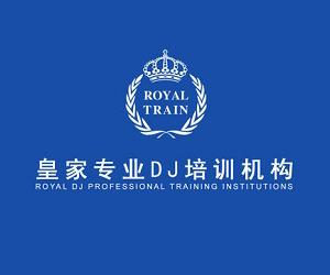 南昌皇家DJ学院培训中心