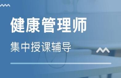 西安健康管理师培训学校