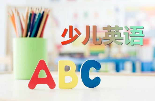 青少年英语培训课程