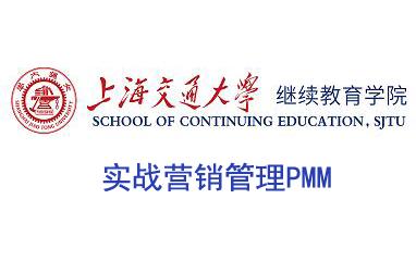 上海交大PMM实战营销管理培训