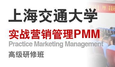 PMM實戰營銷管理研修班