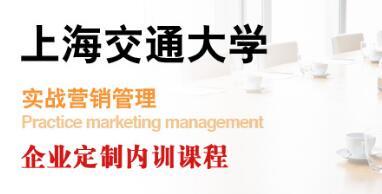 企事業單位定制內訓課程