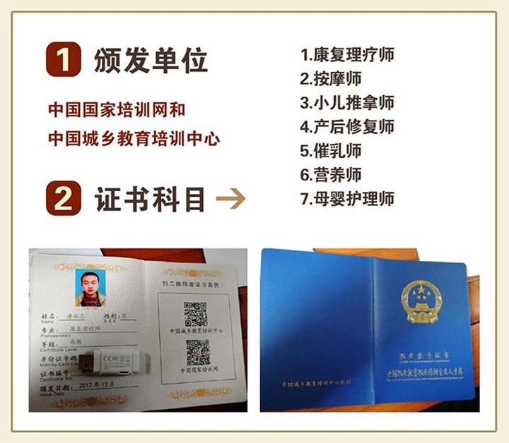 深圳中慈中医教育