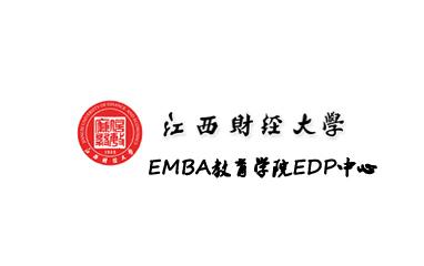 江西財經大學EMBA總裁培訓