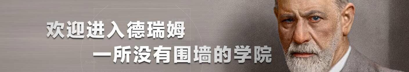 广州德瑞姆心理咨询师培训学校