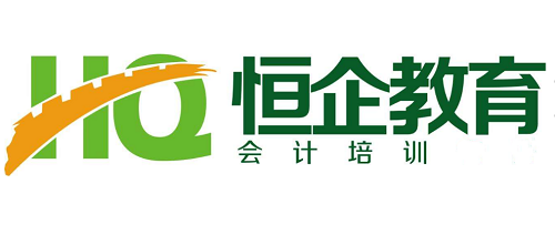 九江恒企会计培训学校