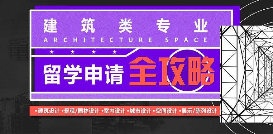 建筑设计作品集辅导