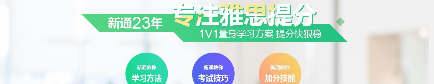深圳新通教育