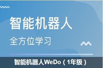 北京智能機器人編程培訓