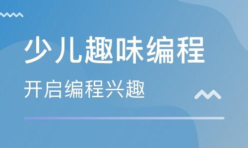 北京少兒編程培訓