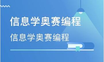 北京信息學奧賽編程培訓
