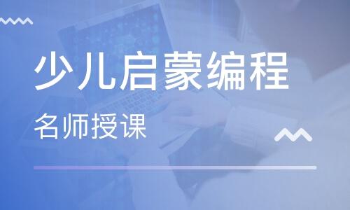 北京創意啟蒙課程培訓