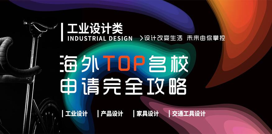 工业设计作品集辅导