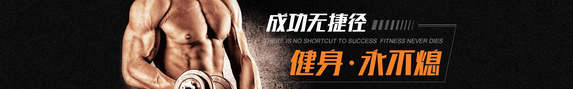 北京星燦健身學院