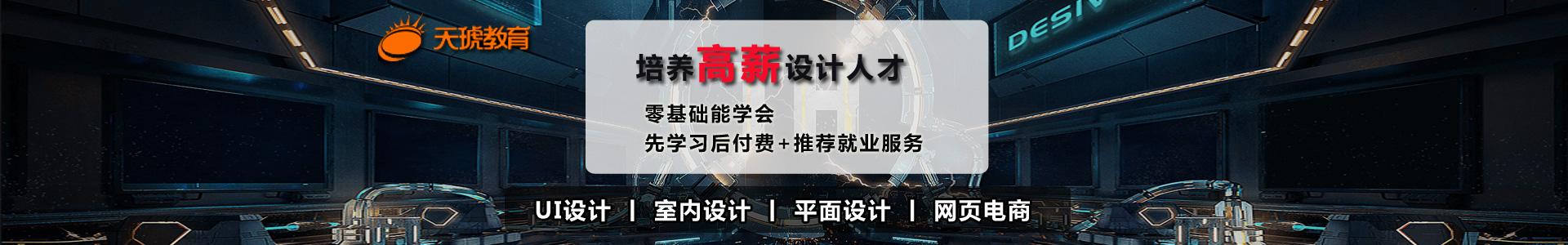 惠州天琥設計培訓學校