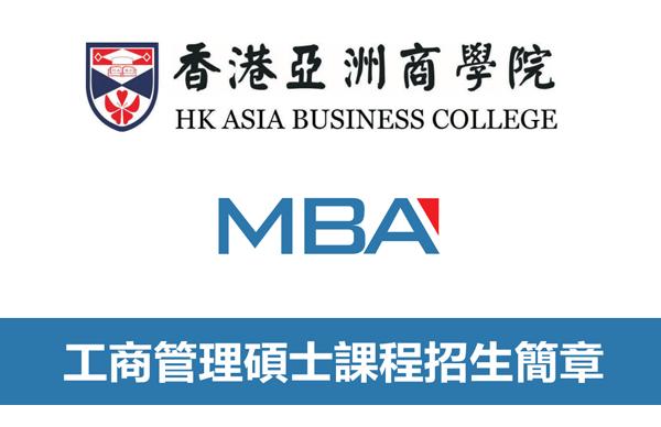 亚商学院MBA培训