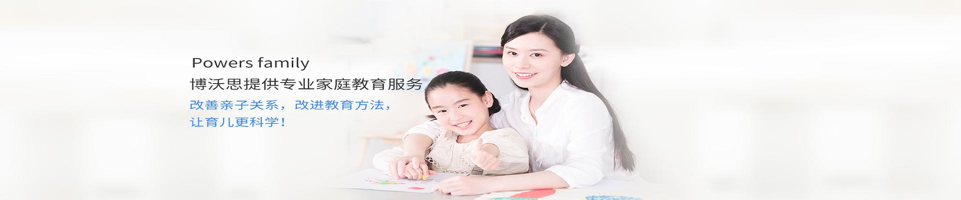 重慶博沃思認知力訓練中心