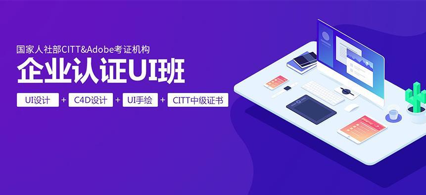 上海全鏈路UI設計培訓班