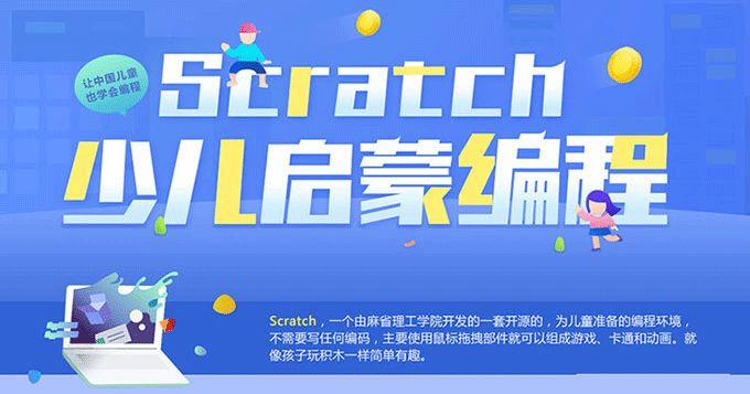 Scratch启蒙编程