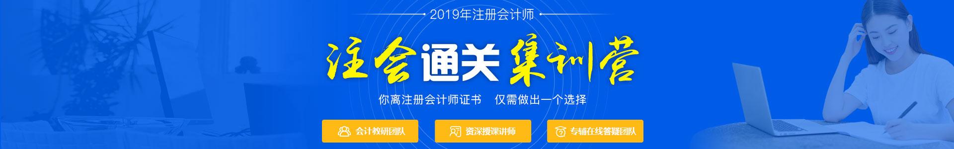 杭州会计培训学校