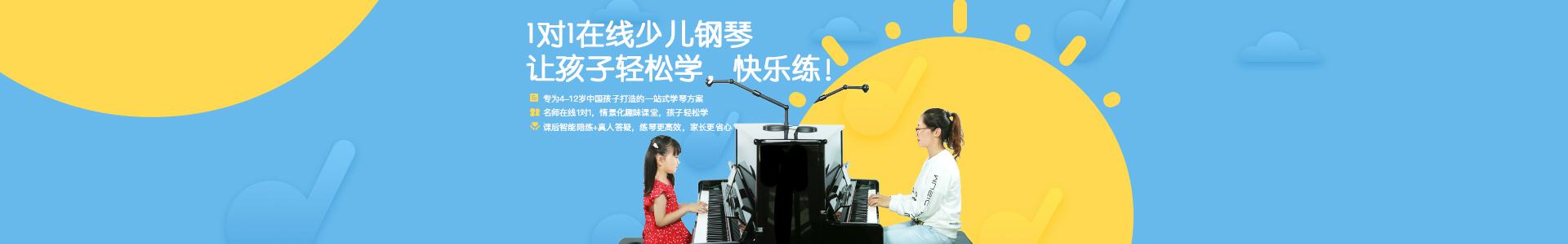 音樂蜂巢在線少兒鋼琴培訓
