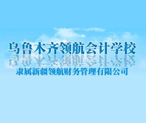 乌鲁木齐领航会计培训机构