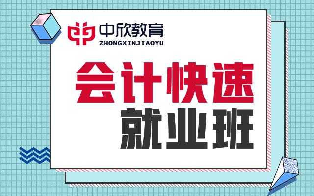 郑州税务培训班