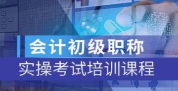 鄭州初級會計職稱培訓班