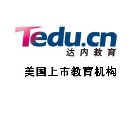 達內IT教育-重慶校區