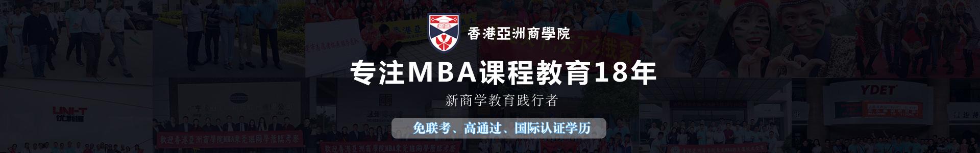 東莞亞商學院MBA培訓