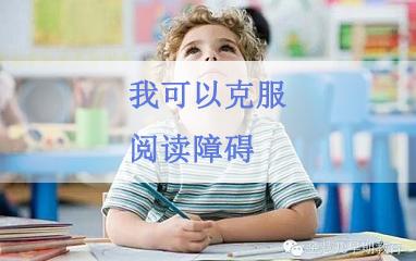 閱讀障礙訓練班