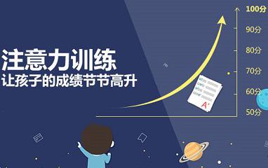 上海注意力训练方案