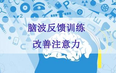 脑波反馈训练如何改善注意力