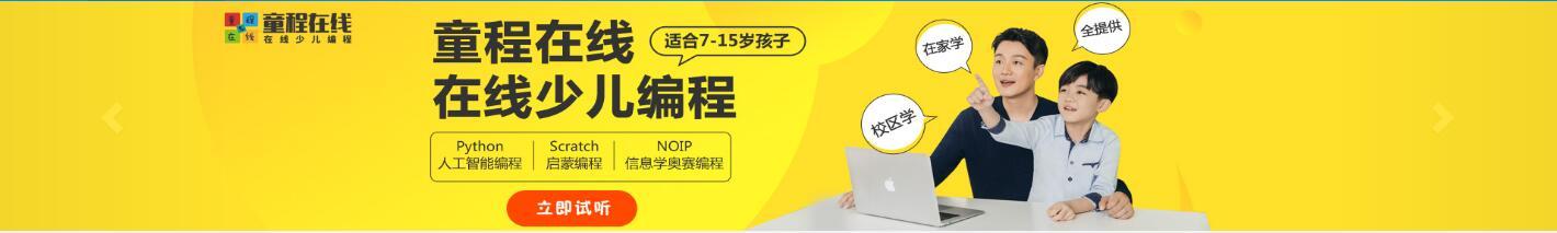 郑州童程在线少儿编程培训学校