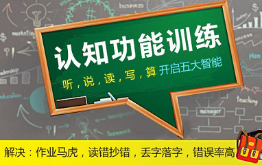上海儿童认知功能训练培训班
