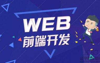 web工程师培训