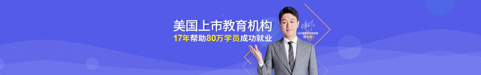 达内IT教育-武汉校区