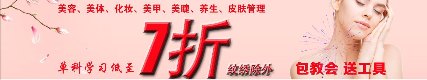 深圳依斯卡美容化妆培训学校