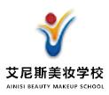 合肥艾尼斯美妆培训学校