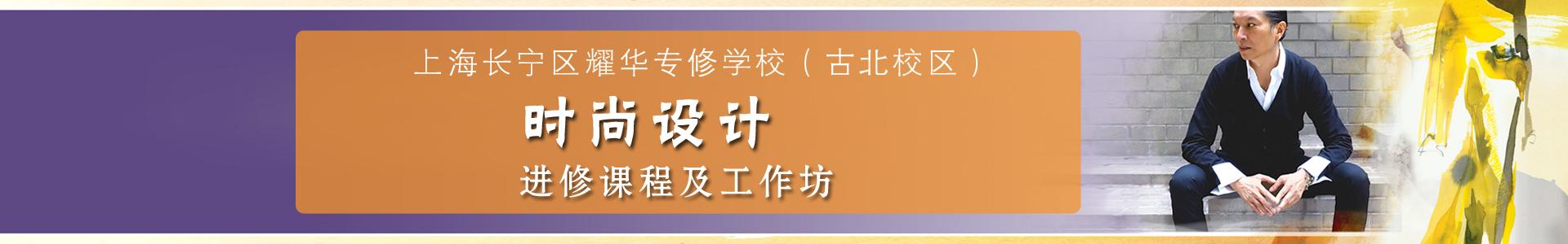 上海耀華國際教育學校