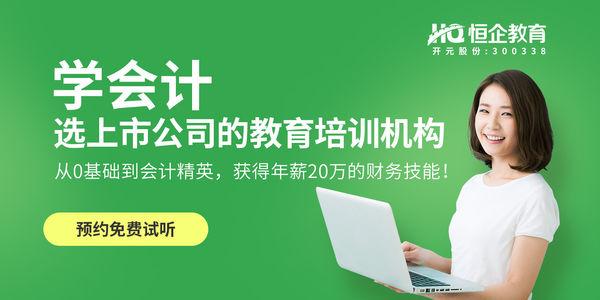 锦州恒企会计培训学校