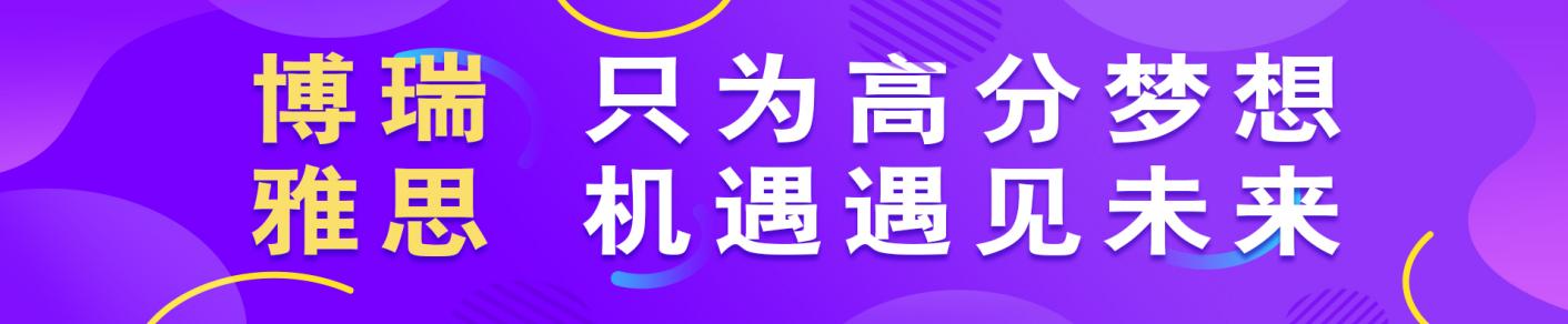 邯鄲博瑞雅思出國留學培訓學校