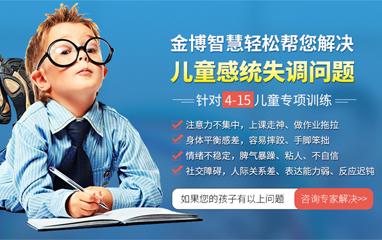 上海感統訓練一對一機構