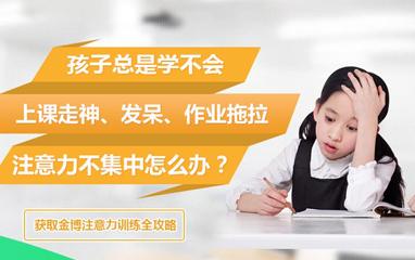 上海青少年注意力訓練中心