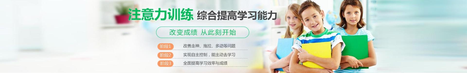 深圳金博智慧注意力培训中心