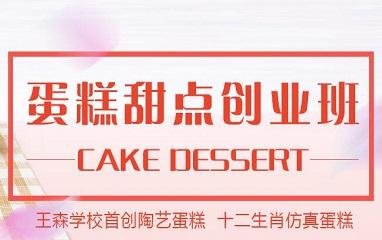 烘焙蛋糕西點全能班