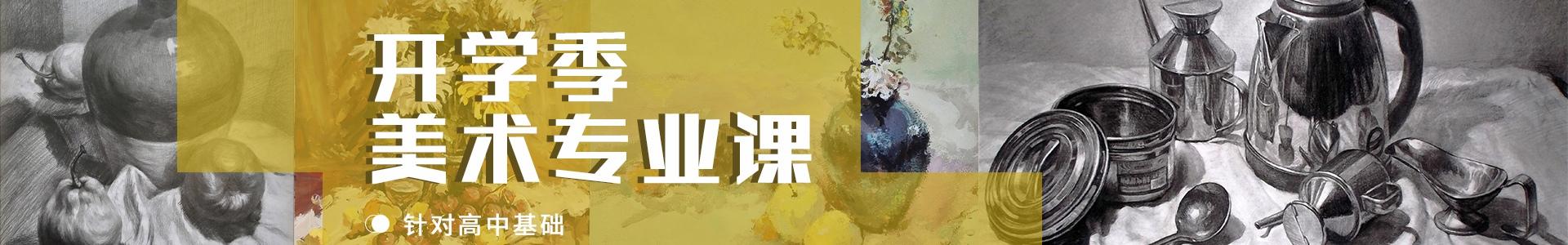 广州树华高考美术培训学校