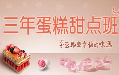鷹潭三年蛋糕甜點學歷班