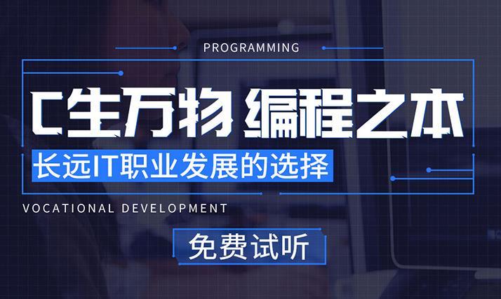 达内_c++